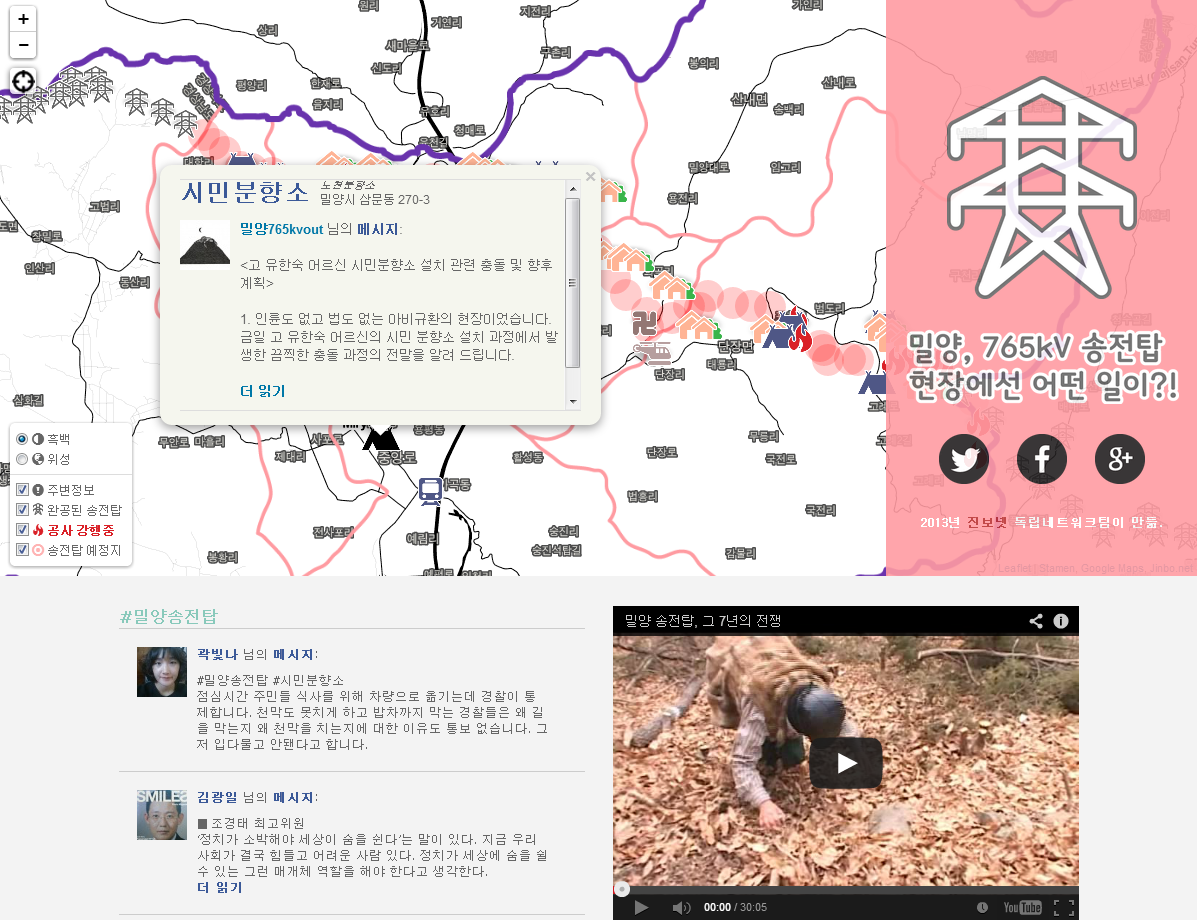 밀양 송전탑 지도